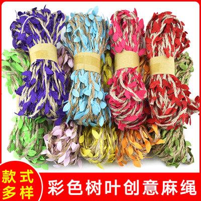 麻绳绳子手工编织绿色森林藤条叶子幼儿园创意照片墙装饰材料diy