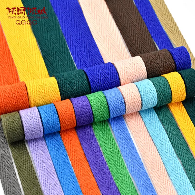 布带绳子绑带棉质人字纹织带彩色包边绳包边条布料滚边布条1cm