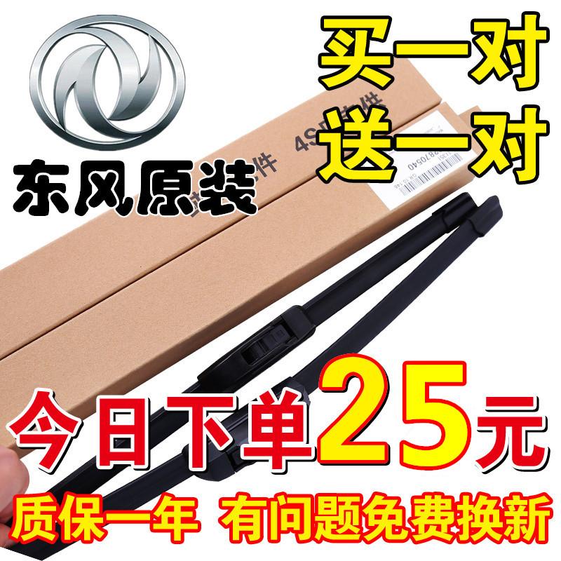 东风风行景逸X5雨刮器360 580 350小康k17原装无骨风光330雨刷片