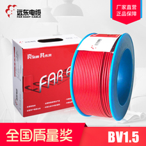 Far East cable Wire BV1.5 Square GB National copper core home wire single core flame retardant socket power cord