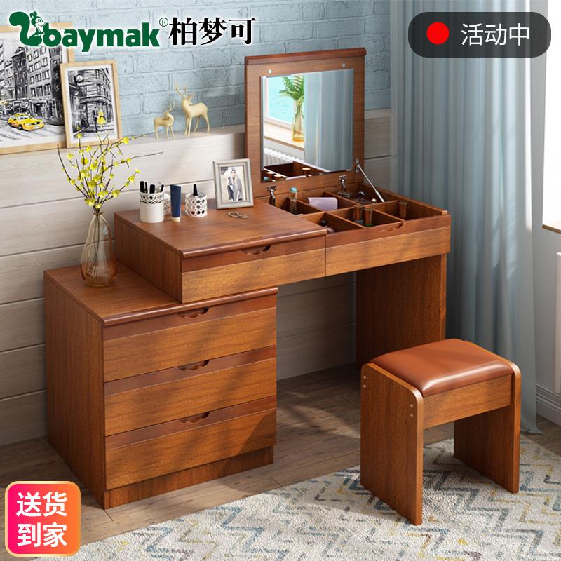 梳妆台化妆台卧室迷你多功能伸缩简约实木色翻盖化妆桌收纳柜一体
