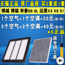 适配吉利帝豪GS GL 博越博瑞远景S1空气滤芯X3空调滤清器格X6原厂