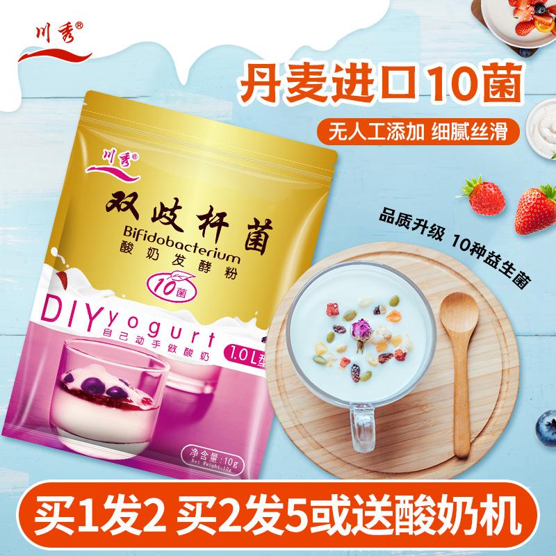 川秀雙歧桿菌酸奶發酵菌發酵粉自制家用酸奶粉做益生菌菌粉發酵劑