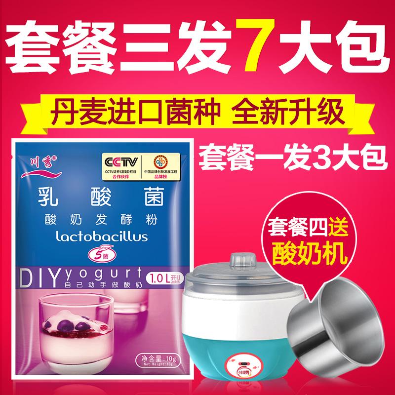 川秀乳酸菌酸奶发酵菌益生菌菌粉酸奶机家用小型发酵剂自制酸奶粉