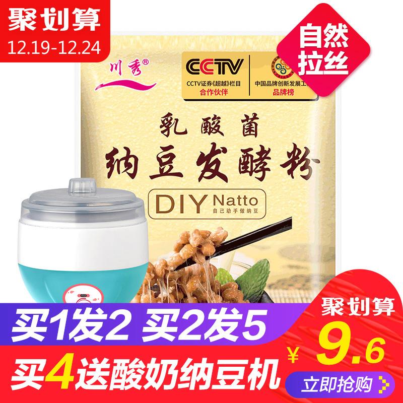买4送酸奶纳豆机 川秀纳豆发酵菌粉家用菌种自制发酵剂日本纳豆菌