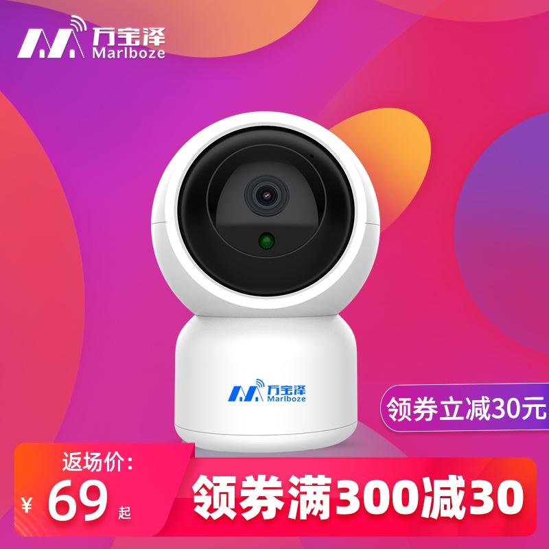 无线wifi摄像头高清夜视连手机远程360度全景家用网络监控器套装