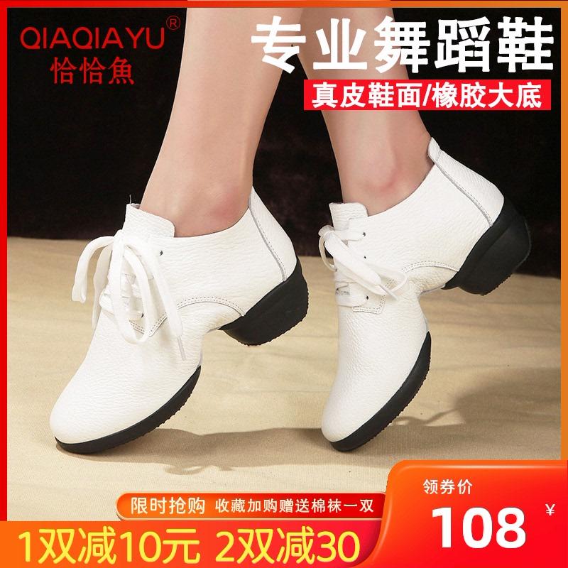 恰恰鱼真皮白色广场跳舞鞋中跟春季现代舞蹈鞋女软底水兵舞鞋健身