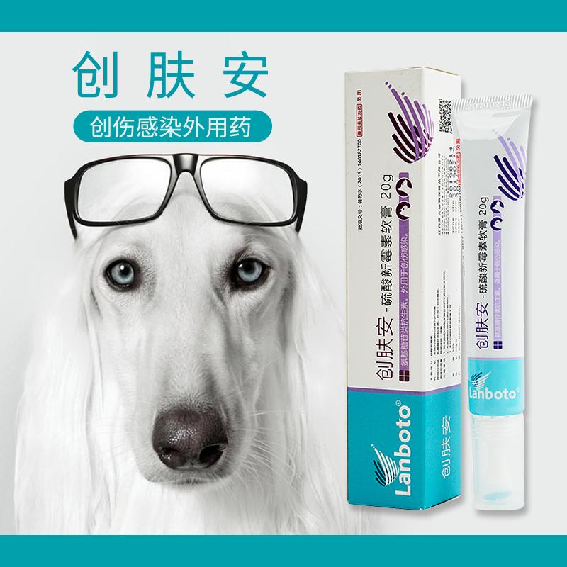 膏创肤安皮肤感染伤口愈合宠物犬猫