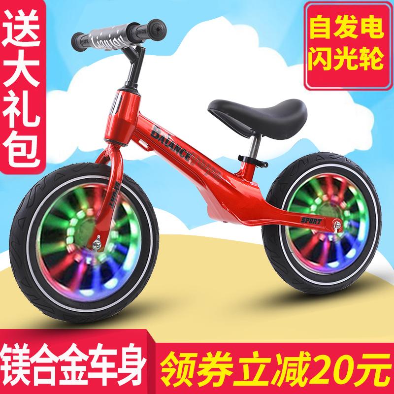 兒童平衡車無腳踏自行車2-3-6歲小孩寶寶滑步兩輪滑行學步雙輪車