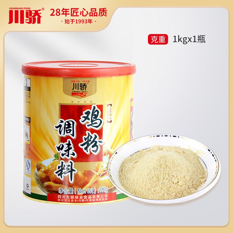 川骄精装鸡粉调味料煲汤炒菜腌肉 罐装浓香型汤代提味精鸡精1kg