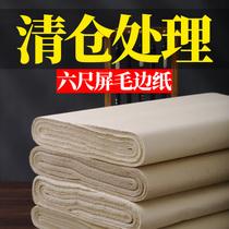 刃包邮10毛笔书法练习纸宣纸初学者6cm30格9cm12毛边纸米字格