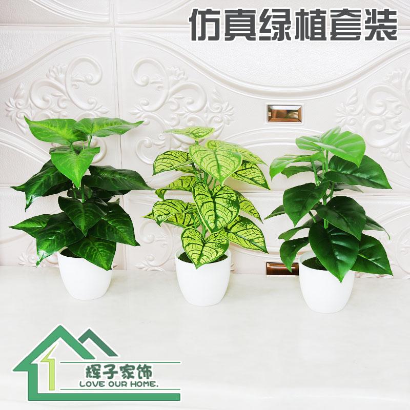 家居客厅摆设仿真绿叶植物盆栽塑料假花草套装饰品室内外绢花摆件