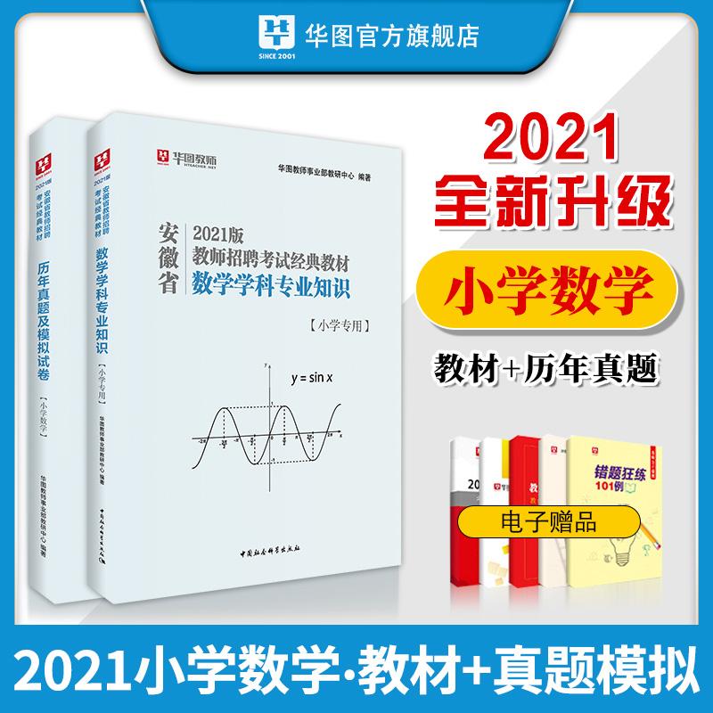 2021年小学数学安徽省教师招聘学科