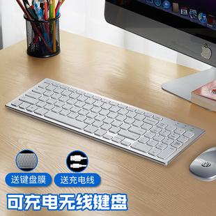 【官方旗舰店】麦点可充电式无线键盘 巧克力超薄笔记本外接外置台式电脑 无声静音小型便携商务办公专用打字