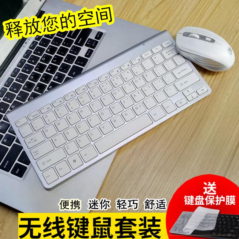 無線鍵盤滑鼠套裝小型 超薄筆記本電腦外接家用otg 充電迷你鍵鼠