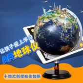 天屿32cm大号台湾制造AR智能语音地球仪高清2020学生用3D立体悬浮雕带灯发光摆件书房装饰家居摆设送儿童礼物