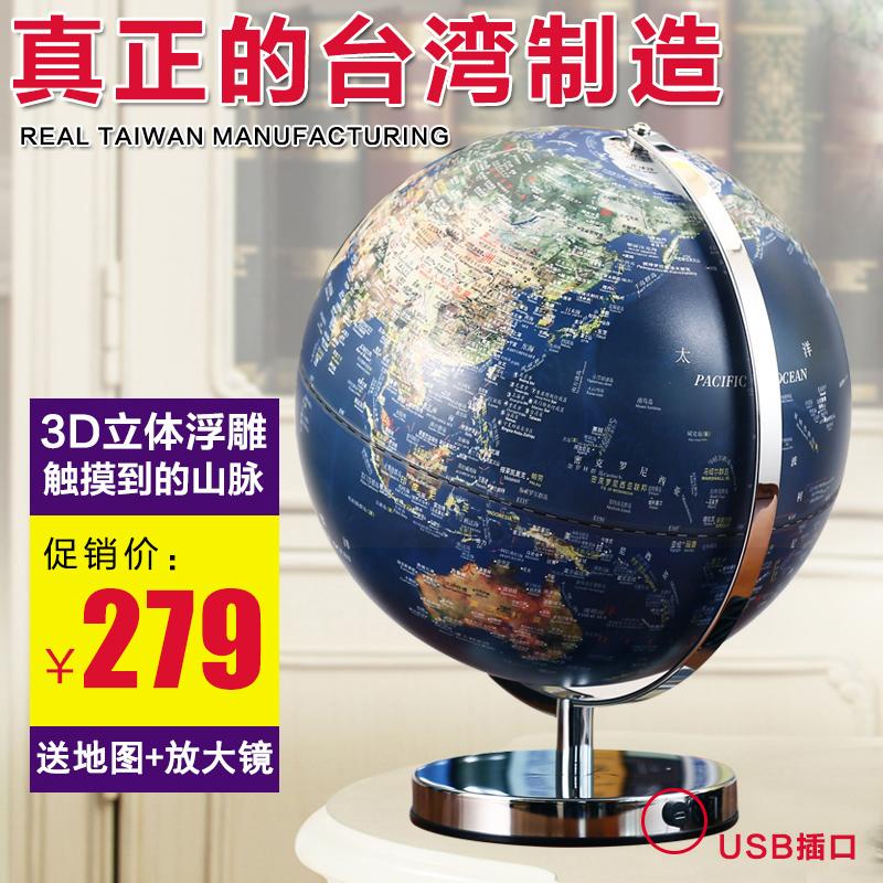天屿32cm台湾制造3d立体浮雕大号智能地球仪学生用初中生高端摆件带灯发光高清ar台灯办公室悬浮客厅儿童礼物