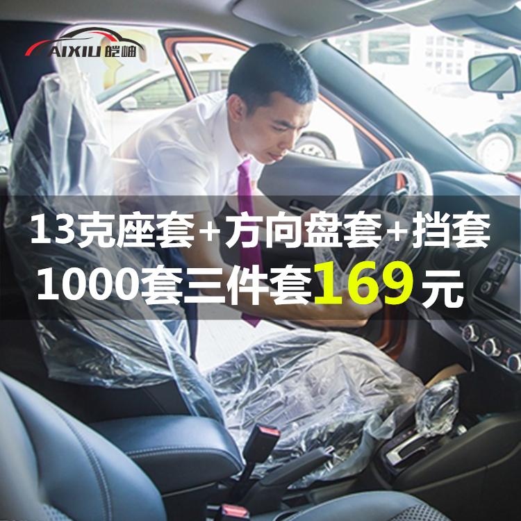 汽车维修三件套保养一次性座套修车座椅保护套防脏坐垫套塑料汽修
