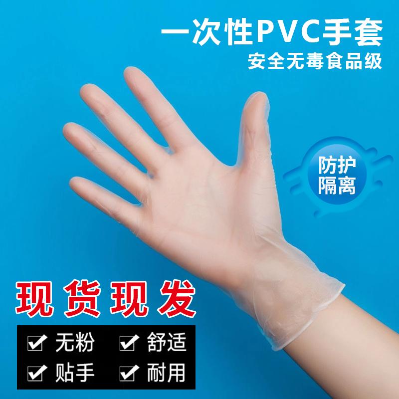 一次性乳胶手套耐磨加厚pvc防水美容食品餐饮防护家用手套70只