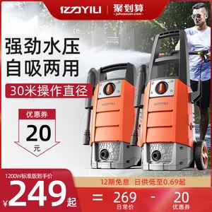 亿力家用220v便携洗车神器洗车机