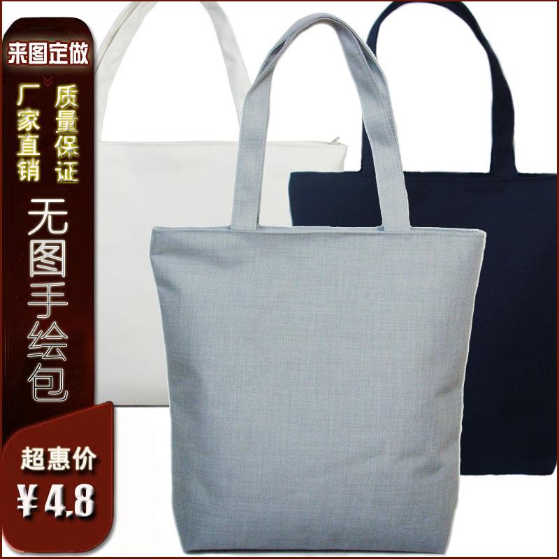促销布包包 空白包纯色环保单肩包购物袋DIY手绘女包 批量定做