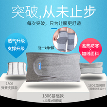Sports waistband for men and women warm bandage for abdomen and waist bandage for abdomen and waist bandage for abdomen and knee protection in summer