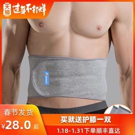 运动护腰带男保暖女绷带收腹腰部束腰绑带护肚子护膝薄款防寒专用图片