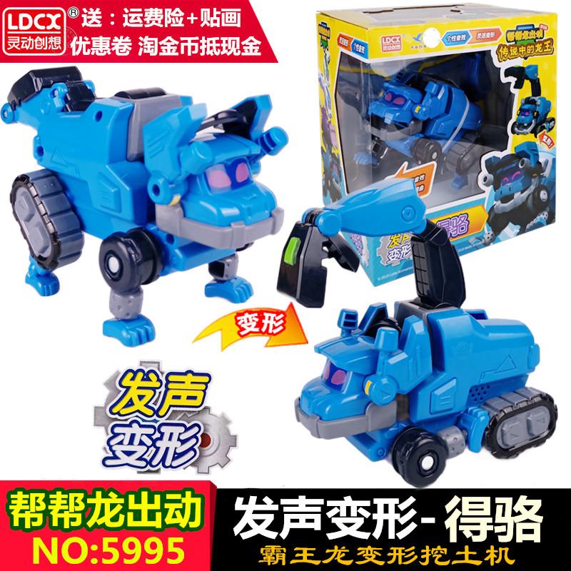 灵动创想新款帮帮龙出动新成员三角龙得骆变形挖土机模式发声玩具