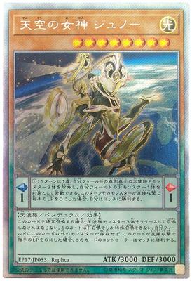 ESR 银碎 天空之女神 朱诺