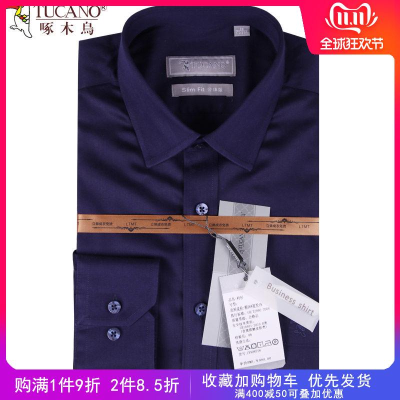 啄木鸟宝蓝色衬衫男士长袖纯色免烫寸衫春秋款商务休闲衬衣棉弹力