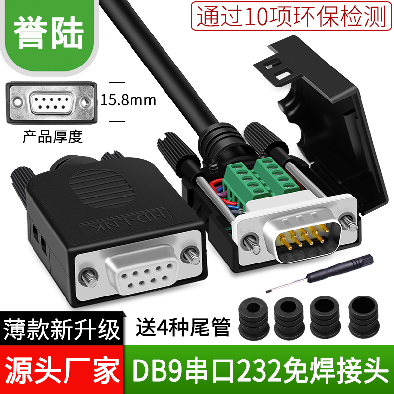 串口头DB9免焊接头 插头9针转接线端子RS232/COM口免焊 公头母头