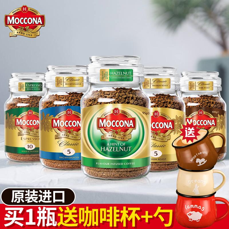 荷兰进口moccona榛果味冻干咖啡粉(非品牌)