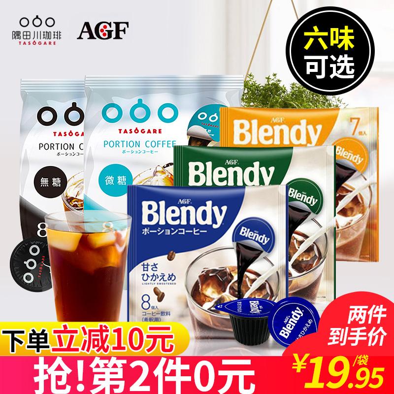 日本原装隅田川agf液体纯黑咖啡