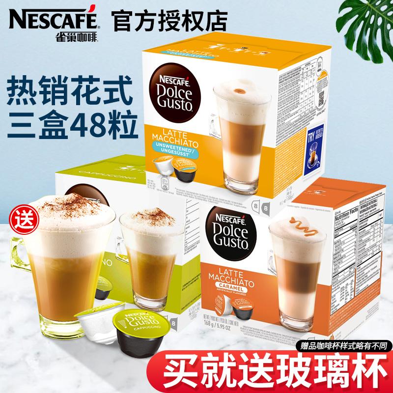 雀巢多趣酷思星巴克胶囊咖啡粒dolce gusto卡布奇诺3盒装原装进口