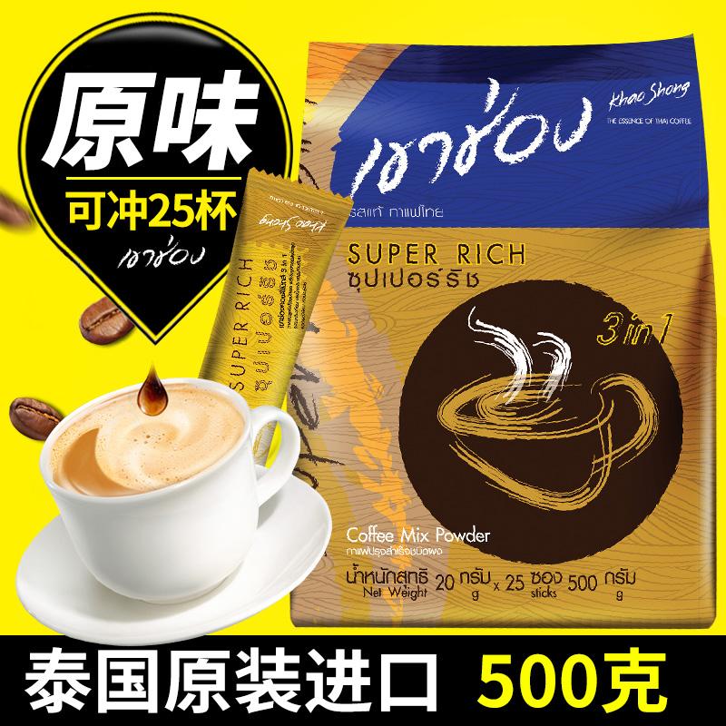 泰国进口高盛原味三合一速溶咖啡 500g 25包一袋 大包装