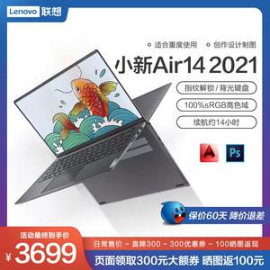 联想小新air14 plus笔记本手提办公