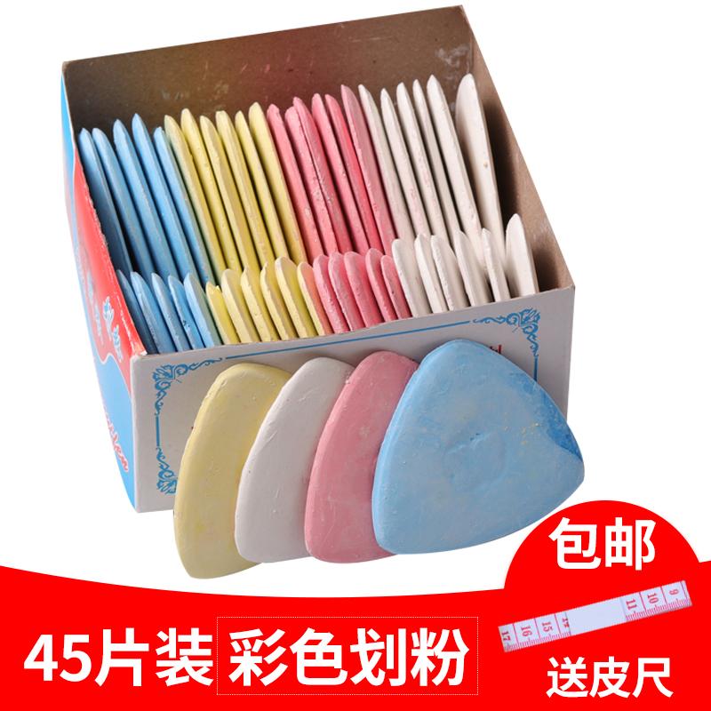 45片盒装彩色裁衣划粉缝纫裁剪服装制衣画线工具辅料用隐形画粉笔