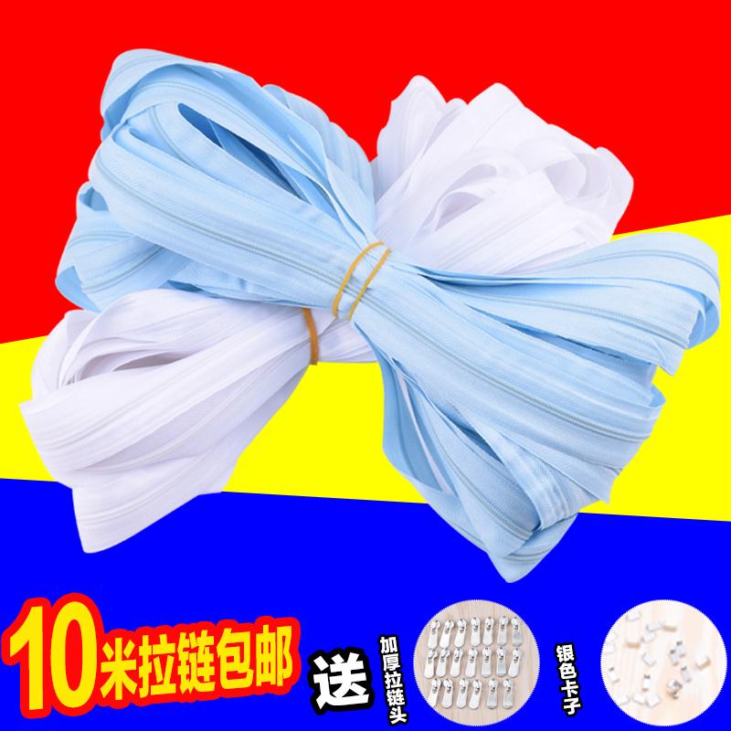 No.3 non invisible black and white nylon zipper quilt cover cover pillow 10m long zipper send zipper head clip package