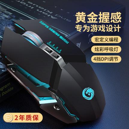 飚航 有线电竞机械鼠标 4D 四键版本