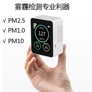 空气质量检测雾霾表PM2.5专业PM1.0PM10甲醛自测盒室内外仪器粉尘