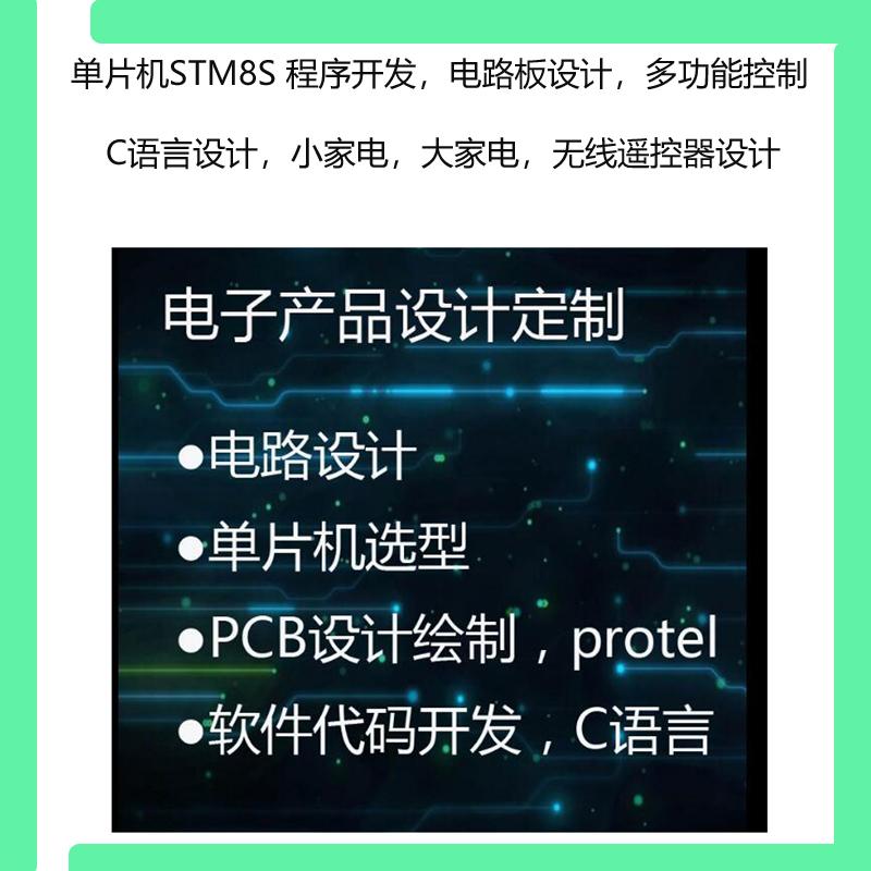 Electronic product scheme design single chip microcomputer program development stm8 chip PCBA consumer appliance DIY