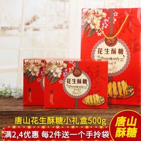 河北唐山特产常各庄手工千层酥礼盒