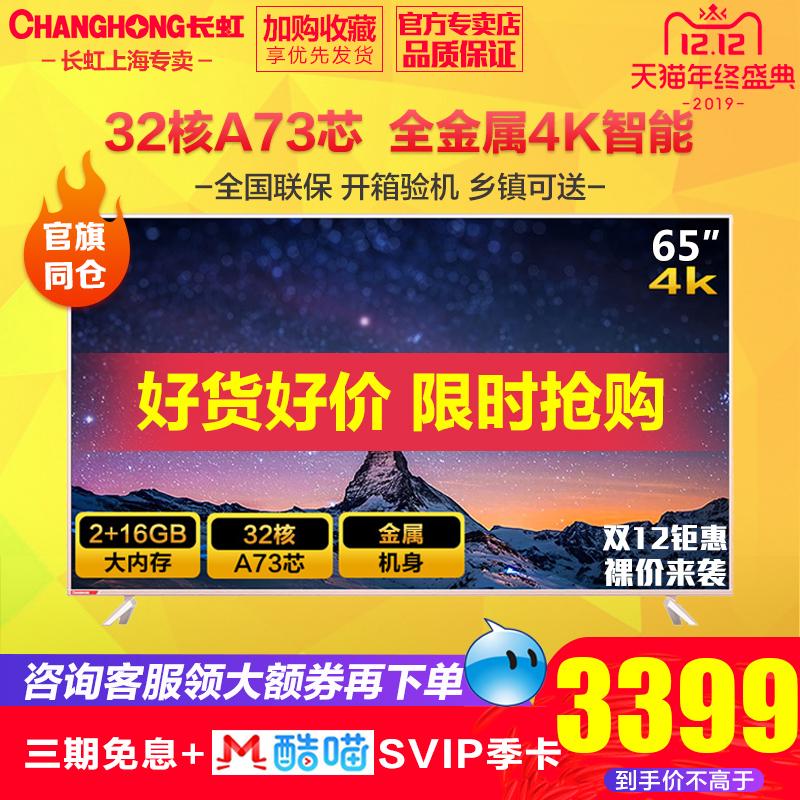 Changhong/长虹 65D3P 65英寸led智能4K网络平板液晶电视机5560,可领取30元天猫优惠券