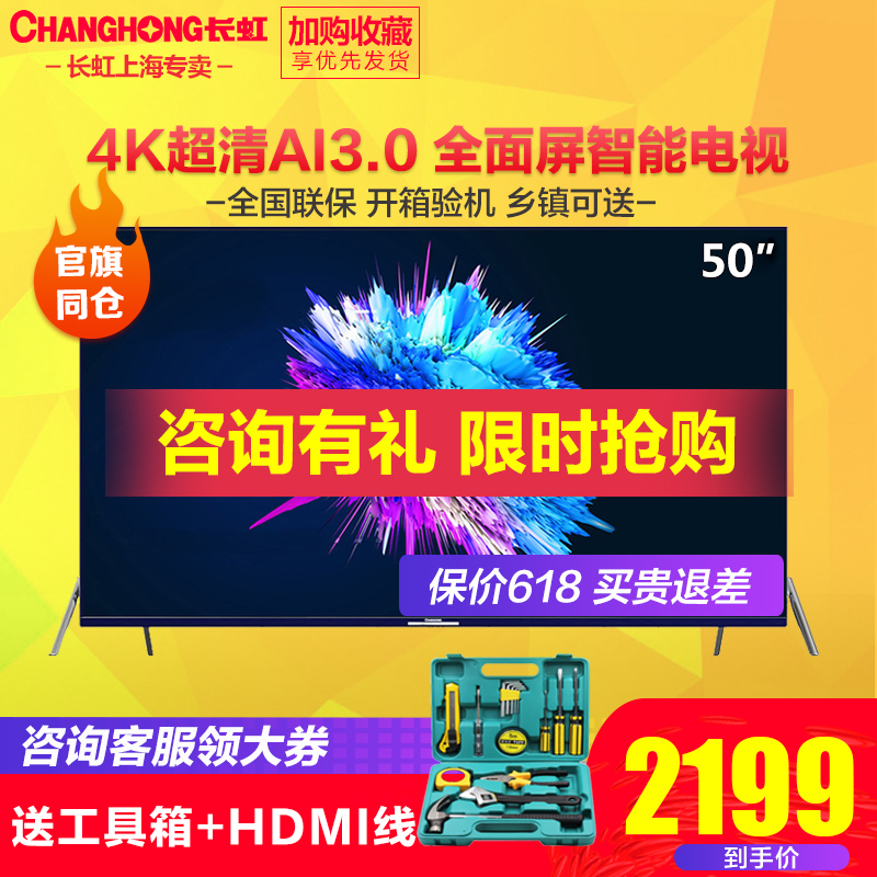 Changhong/长虹 50D6P 50吋 4K金属全面屏人工智能LED液晶电视机