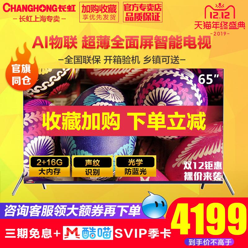 Changhong/长虹 65A7U 65吋金属超薄人工智能4K全面屏平板电视机,可领取50元天猫优惠券