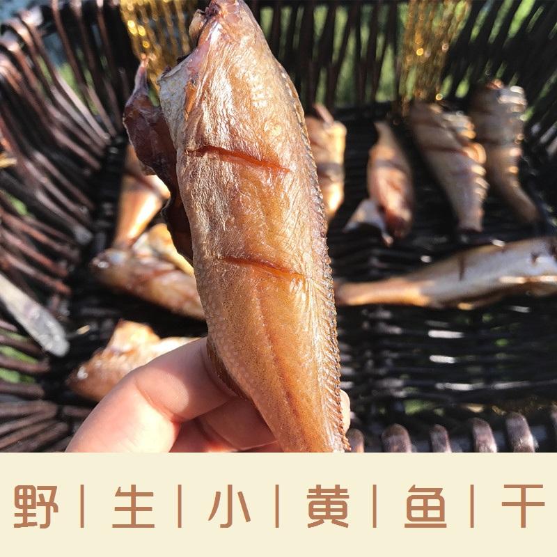【渔都】舟山特产 野生小黄鱼干自晒黄花鱼干 梅鱼干咸鱼干货500g