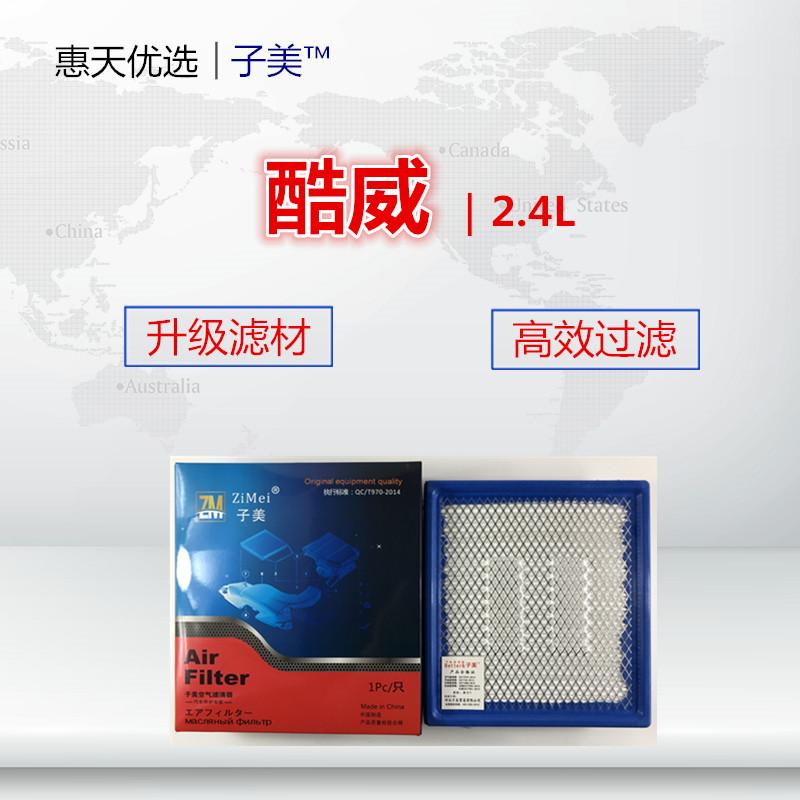 适配 道奇 酷威 菲亚特 菲跃 酷威2.4 2.7 空气滤芯格空气滤清器