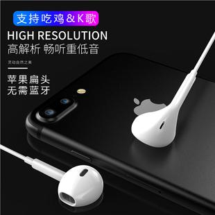 原装正品6S耳机iPhone7plus/苹果7/7P/8/8puls/8P/X苹果八苹果七扁头耳塞式有线重低音圆孔通用男女生非蓝牙