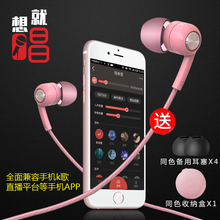 Byz original authentic in ear Huawei headset vivo millet glory oppor15 Samsung red rice general Apple Android mobile K song national K song female cable high sound quality Korean version lovely