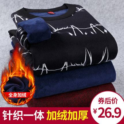梵杉秋冬季圆领套头针织衫男毛衣加绒加厚韩版线衣青年外套男士潮